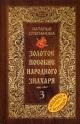 Золотое пособие народного знахаря книга 3